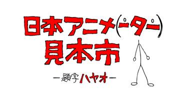 001l.jpgのサムネール画像