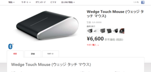 Microsoft Wedge Touch Mouse  ウェッジ タッチ マウス .png